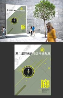 摄影展户外海报设计