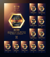 十二星座海报设计