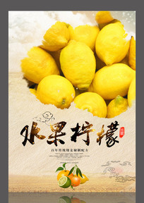 水果柠檬海报