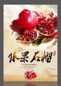 水果石榴海报