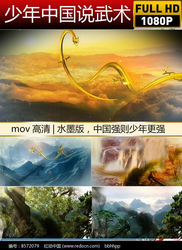 水墨少年中国说视频图片