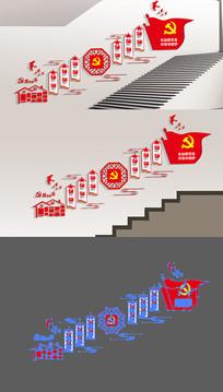通用党建楼梯走廊文化墙