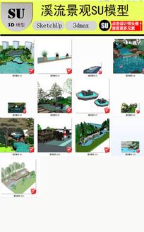 溪流小河自然水景SU模型