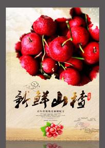 新鲜山楂海报