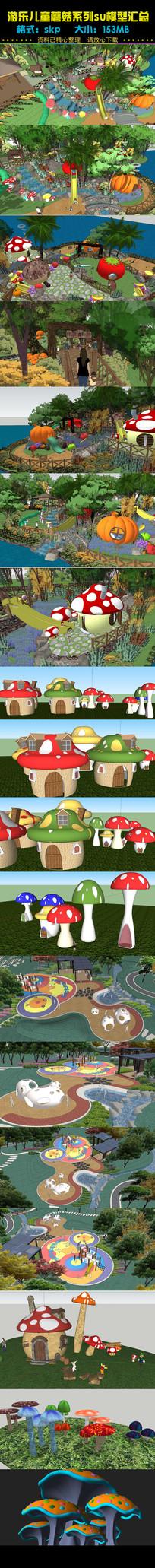游乐园儿童蘑菇系列su模型