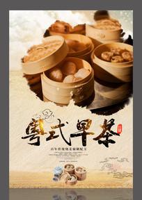 粤式早茶海报