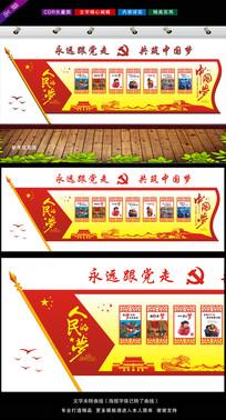 政府单位中国梦背景墙效果图