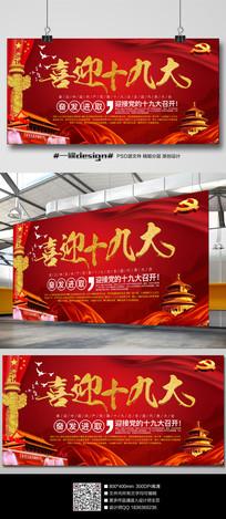 中国红十九大党政展板