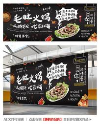 中国美食毛肚火锅海报
