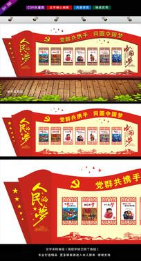 中国梦背景墙设计
