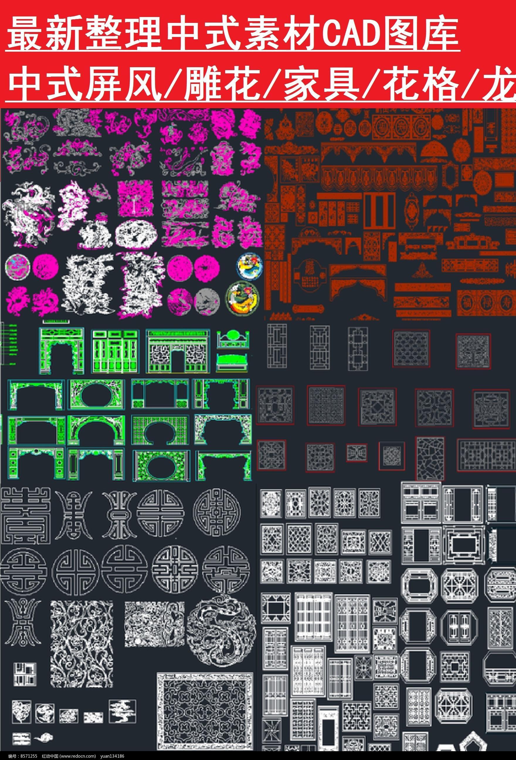 中式素材CAD图库图片