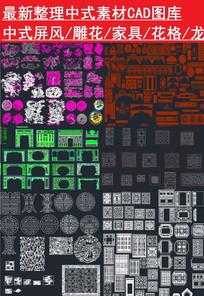 中式素材CAD图库