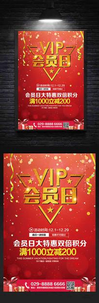 VIP会员日促销海报