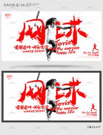 白色创意网球宣传海报设计