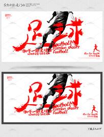 白色创意足球宣传海报设计