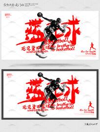 白色大气篮球宣传海报设计