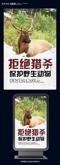 保护野生动物公益海报