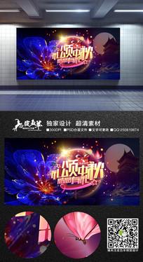 炫彩礼颂中秋节促销海报