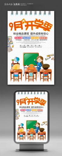 创意9月开学季宣传海报