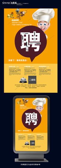 创意厨师招聘海报设计