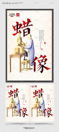 创意非物质文化遗产之手工蜡像