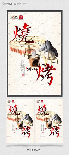 创意非物质文化遗产海报 PSD