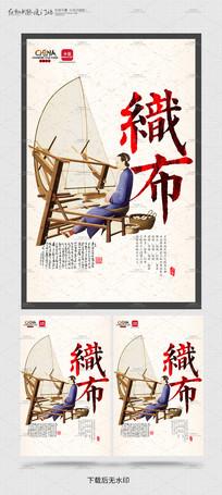 创意非物质文化遗产之织布海报