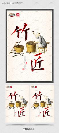 创意非物质文化遗产之竹匠海报