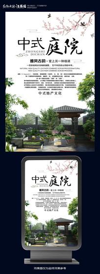 创意古典庭院房地产海报
