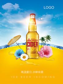 创意啤酒合成海报
