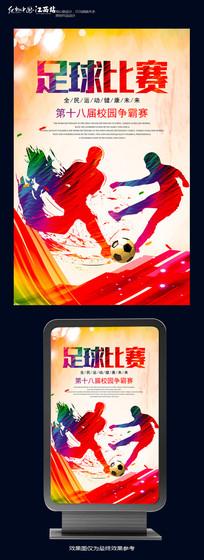 创意足球比赛海报设计