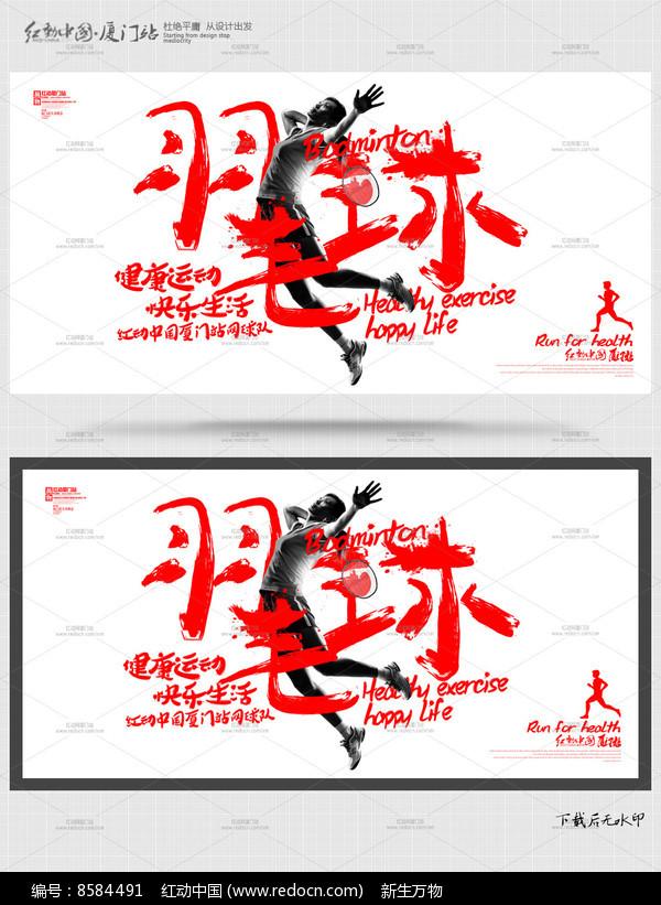 大气创意羽毛球宣传海报设计图片
