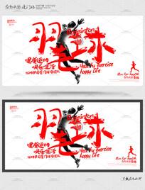 大气创意羽毛球宣传海报设计