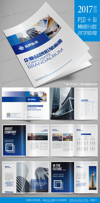 大气简洁企业画册公司宣传册