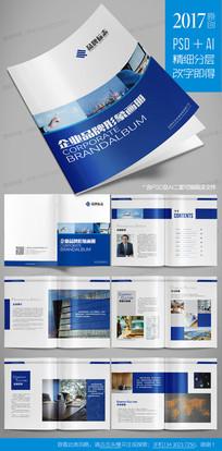 大气蓝色简洁企业文化AI画册