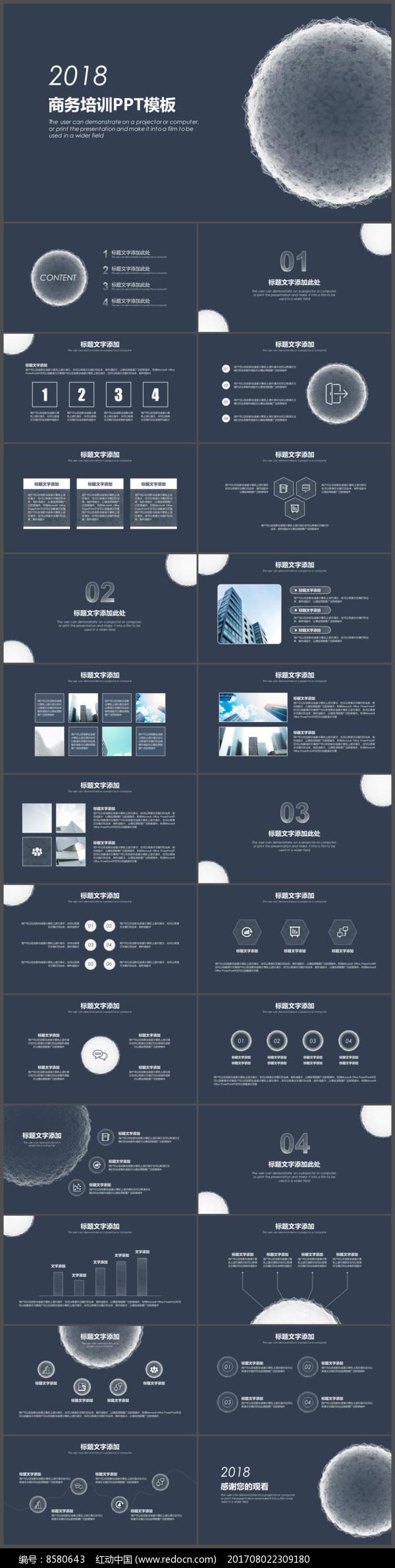 多边形公司简介商务PPT模板图片