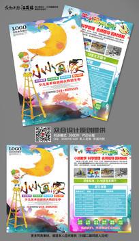 儿童美术培训招生宣传单设计