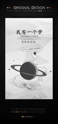 儿童宇航员梦想海报