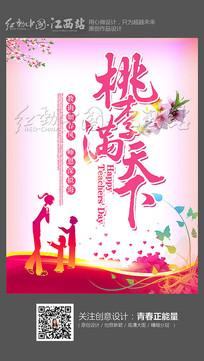 粉色梦幻桃李满天下教师节海报