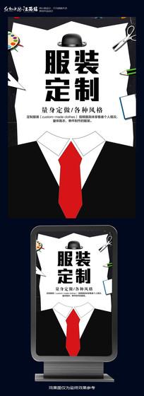 服装定制西装宣传海报