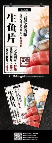 古典风格生鱼片刺身美食海报
