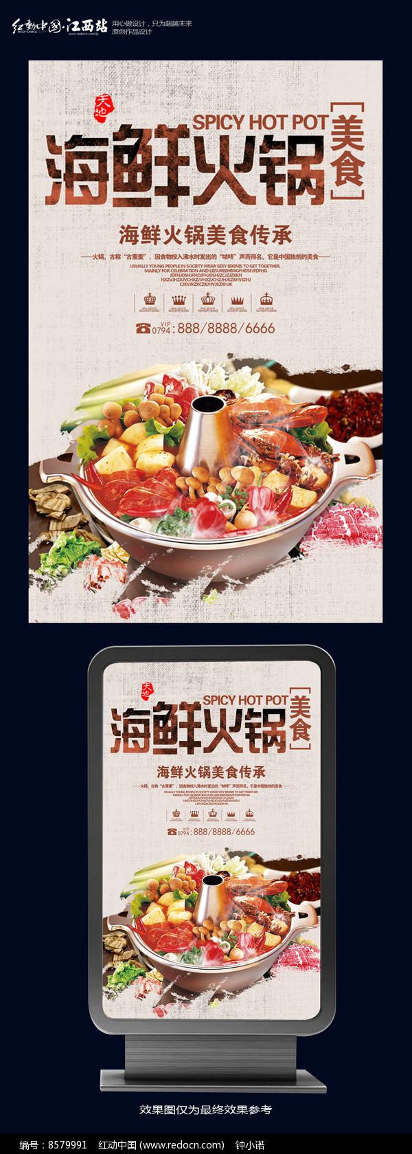 海鲜火锅海报设计图片