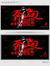 黑色创意奔跑运动健身海报设计