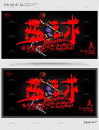 黑色大气篮球宣传海报设计