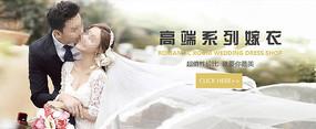 婚纱摄影网页banner设计