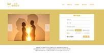 简洁大气婚纱摄影网站注册界面 PSD