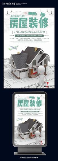 简约房屋装修宣传海报