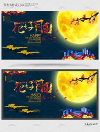 简约花好月圆中秋节海报设计