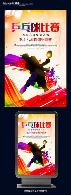 简约乒乓球比赛海报设计