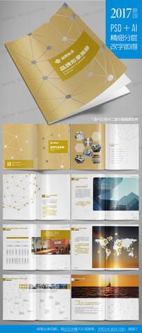 金色大气通用企业宣传画册设计